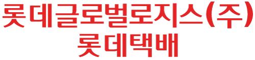롯데글로벌로지스 공식 출범…'롯데택배' 브랜드 론칭