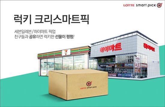 롯데닷컴, '럭키 크리스마트픽' 이벤트 진행
