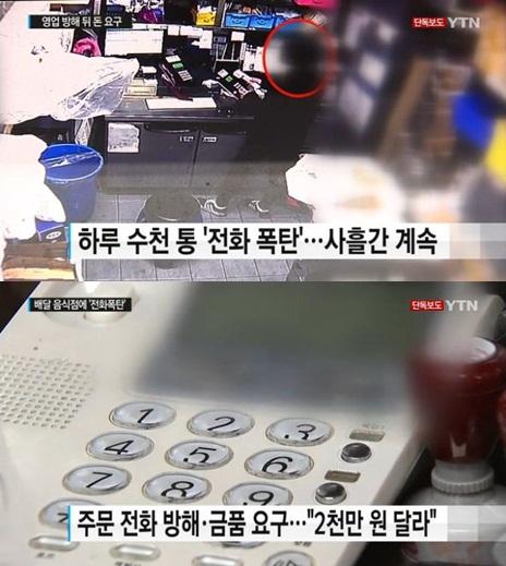 ▲사진=YTN 방송 화면 캡쳐