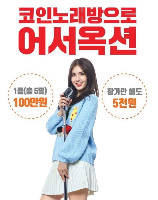 """""""노래배틀 1등하면 상금이 100만원"""""""