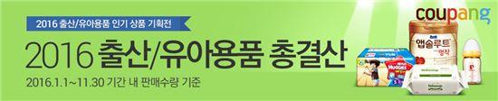쿠팡, 올 한해 '대박'난 출산·유아용품 기획전