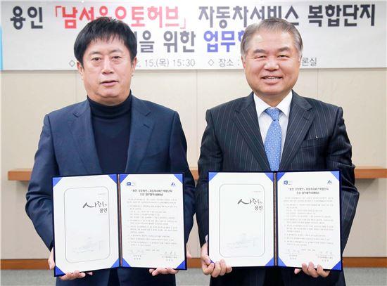 정찬민 용인시장(왼쪽)이 안영일 ㈜신동해홀딩스 대표와 자동차서비스복합단지 조성을 위한 협약을 체결한 뒤 기념사진을 찍고 있다.