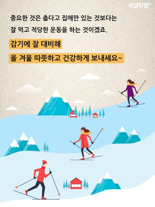 [카드뉴스]소주에 고춧가루 타 마시면 진짜 감기 '뚝'?