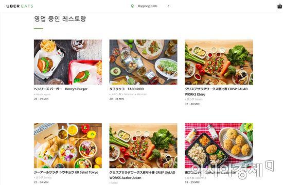 일본 도쿄에서 서비스중인 '우버이츠' 서비스 간단한 식사 뿐 아니라 음료나 도넛 같은 디저트도 배달된다.