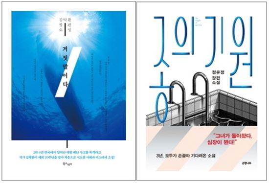 올해의 한국소설로 뽑힌 '거짓말이다'와 '종의 기원'