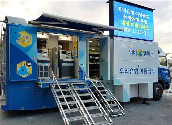 우리은행, 스키시즌 맞이 이동점포 '동계은행' 운영