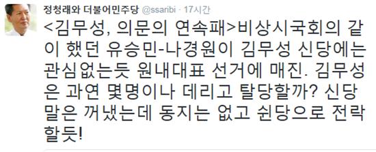 정청래 더불어민주당 전 의원 / 사진=정청래 전 의원 트위터 캡처