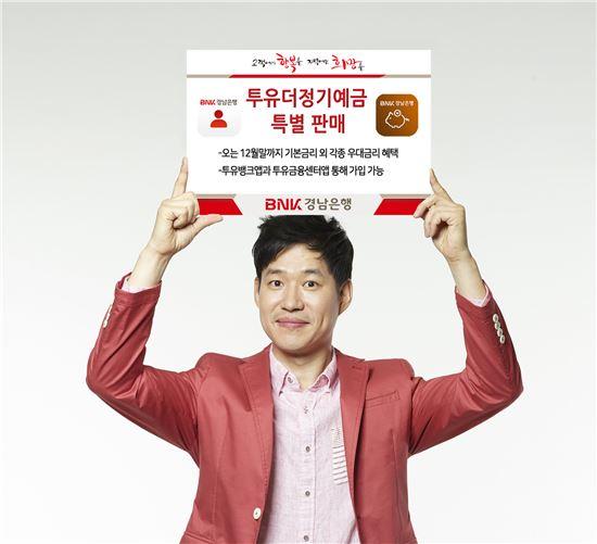 경남銀, '투유더정기예금' 특판