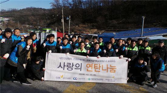 [포토]건설협단체, 연탄나누기 봉사활동