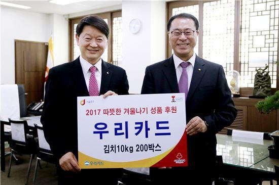 지난 15일 서울 중구청에서 열린 우리카드 김장김치 전달식을 마친 뒤 유구현 우리카드 사장(왼쪽)이 최창식 중구청장과 기념사진을 찍고 있다. 사진제공=우리카드