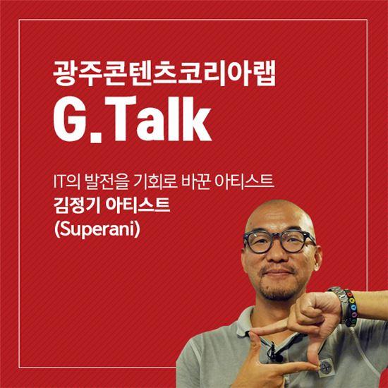 광주정보문화산업진흥원,창업 오디션 및 전문가 강연 개최