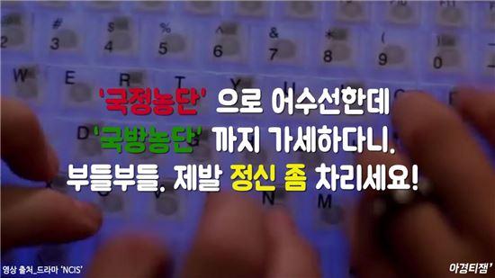 [영상카드 뉴스] 초딩해커도 맘먹으면 뚫는다는 '국방농단'은요?