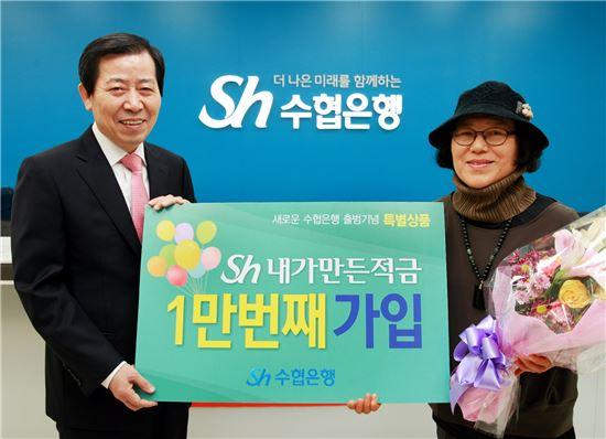 Sh수협銀, 'Sh내가만든적금' 1만좌 돌파