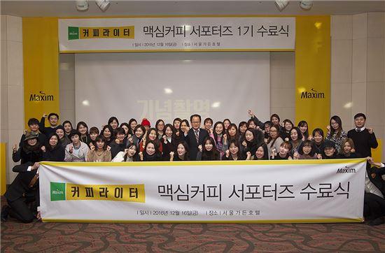 16일, 마포 서울가든호텔에서 맥심커피 서포터즈 '제1기 맥심 커피라이터' 수료식에 참석한 50명의 서포터즈와 동서식품 관계자들이 기념촬영을 하고 있다.