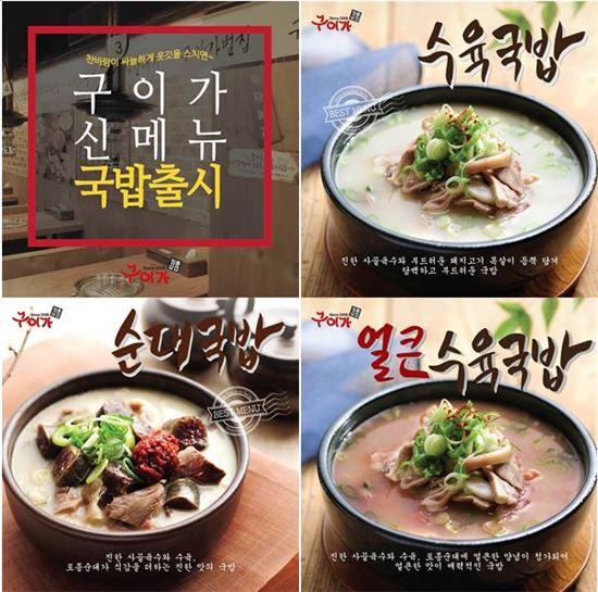 구이가, 겨울 맞아 신메뉴 '국밥3종' 출시