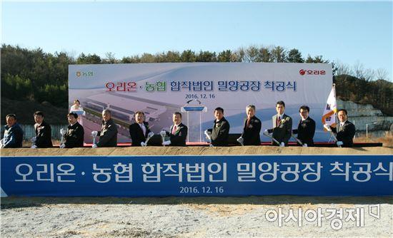 농협은 16일 밀양시 제대농공단지에서 오리온과 합작법인인 케이푸드 식품공장 착공식을 개최했다.