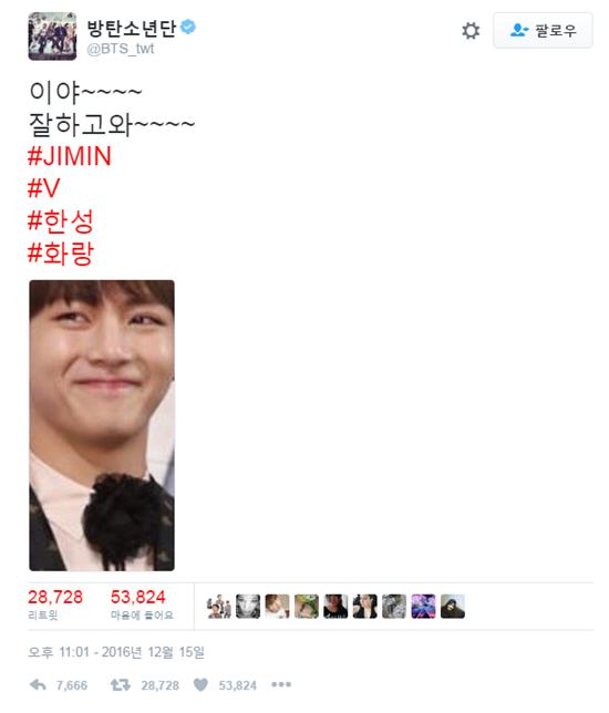 방탄소년단의 멤버 지민이 연기자로 데뷔하는 김태형(뷔)을 응원했다/사진=방탄소년단 트위터 캡처