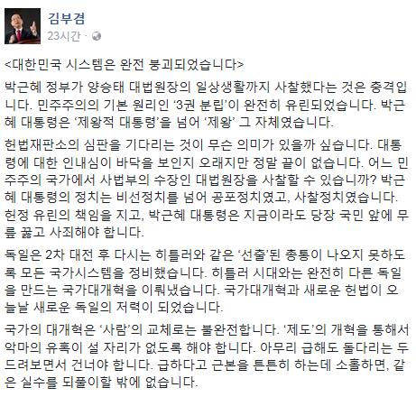 김부겸 더불어민주당 의원 / 사진=김부겸 의원 페이스북 캡처