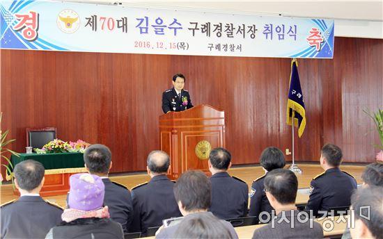 제70대 김을수 구례경찰서장 취임