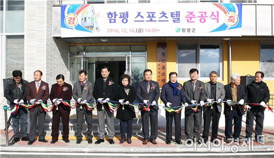 함평군 함평스포츠텔 준공식 개최