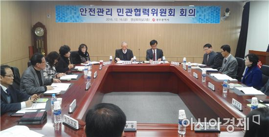 광주시, '안전관리 민간협력위원회'개최