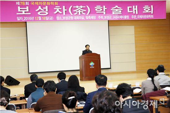 보성군, 국제 차(茶)학술대회 성황리에 개최