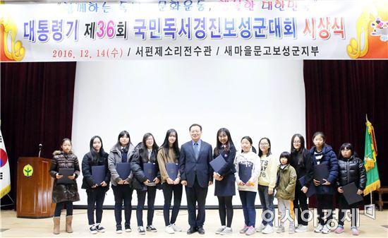대통령기 제36회 국민독서경진대회 보성군대회 시상식