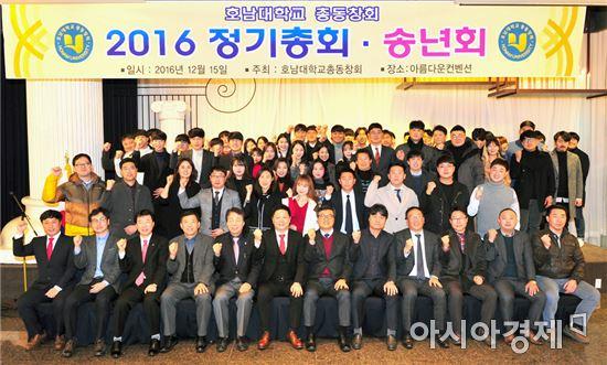 호남대 총동창회, '2016 정기총회 및 송년의 밤'