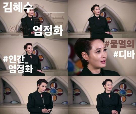 김혜수. 사진=네이버 V앱 화면 캡쳐