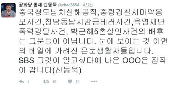 신동욱 공화당 총재. 사진=신동욱 SNS 캡쳐