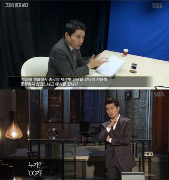 신동욱 공화당 총재 김상중. 사진=SBS '그것이 알고 싶다' 방송 캡쳐