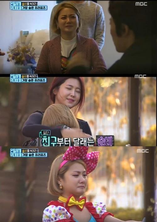 박나래 솔비. 사진=MBC '은밀하게 위대하게' 방송 캡쳐