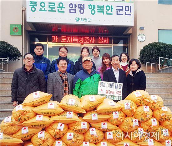 함평 나산면 김영철씨, 사랑의 쌀 50 포대 기부