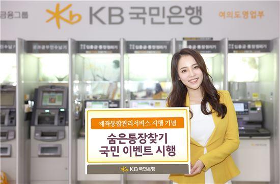 KB국민은행, 숨은통장찾기 이벤트…포인트 제공