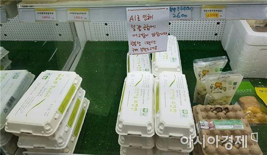서울 시내의 한 마트. 계란 판매를 제한하는 안내문이 걸려있다.