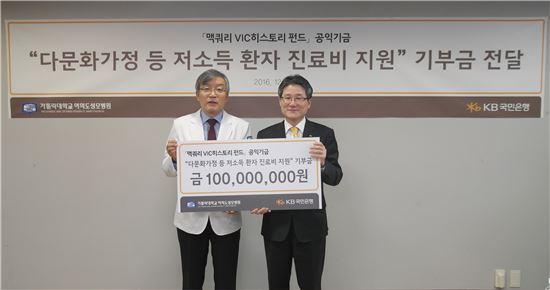 KB국민은행, 여의도 성모병원에 1억원 전달