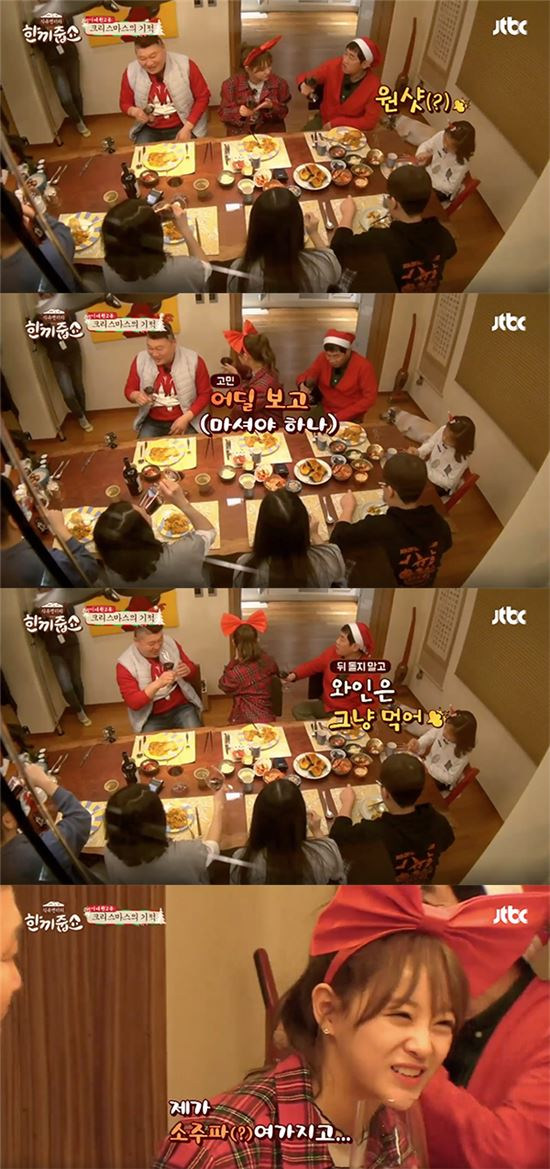 김세정이 소주파임을 자처했다/사진= JTBC '한끼줍쇼' 방송캡처