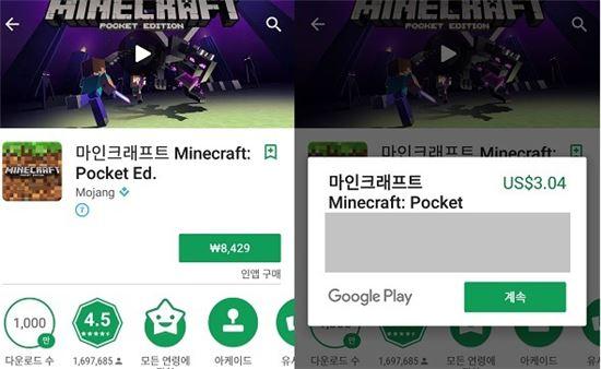 모바일게임 마인크래프트 구매 화면에 한국 주소지로 접속했을 경우(왼쪽)과 이집트 주소지로 접속했을 때의 가격 차이