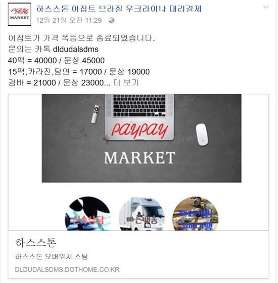 앱 직구를 대행하는 한 업체의 페이스북 페이지(출처=페이스북 캡쳐)