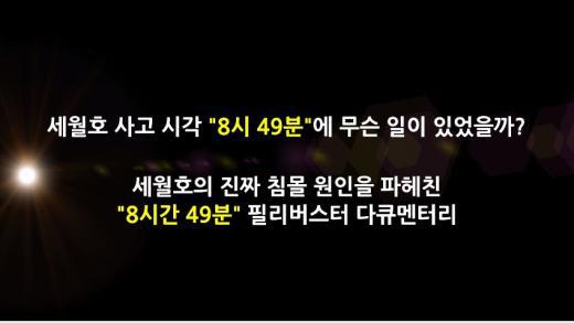 네티즌 수사대 자로가 만든 '세월엑스' 티저 영상. 사진='세월엑스' 티저 영상 캡쳐