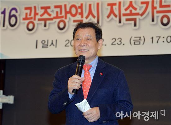윤장현 광주시장, 광주시 지속가능발전협의회 유공자 표창