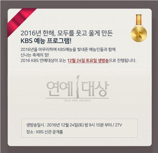 KBS 연예대상. 사진=KBS 연예대상 홈페이지 캡쳐