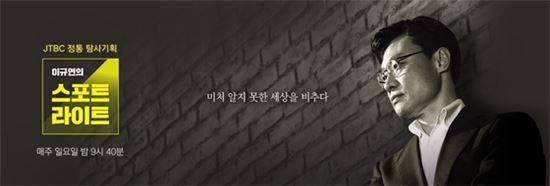 이규연의 스포트라이트. 사진=JTBC '이규연의 스포트라이트' 제공