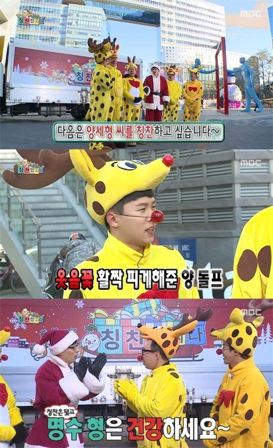 유재석 양세형. 사진=MBC '무한도전' 방송 캡쳐