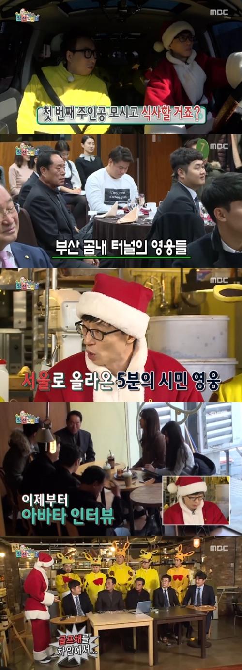 곰내터널 영웅들. 사진=MBC '무한도전' 방송 캡쳐