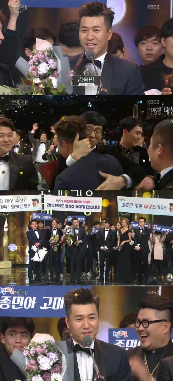 김종민. 사진=KBS2 '2016 KBS 연예대상' 방송 캡처