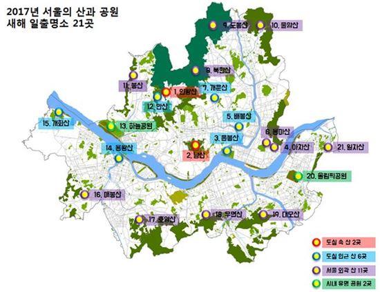 2017년 서울의 산과 공원 새해 일출명소 21곳. (사진=서울시 제공)