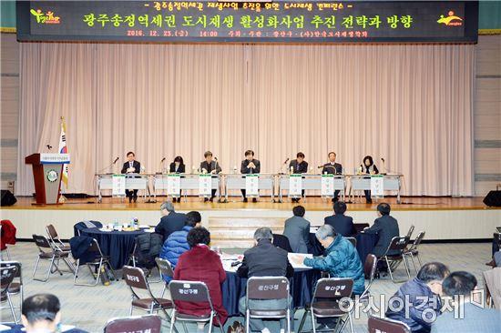 광주시 광산구, 도시재생 컨퍼런스 개최