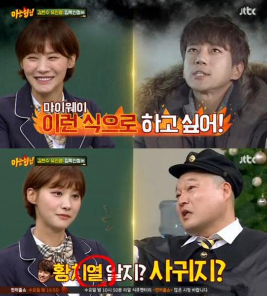 유인영 황치열 강호동. 사진=JTBC '아는형님' 방송 캡쳐