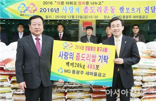 [포토]동광주새마을금고, 광주동구청에 사랑의 좀도리 쌀 기탁
